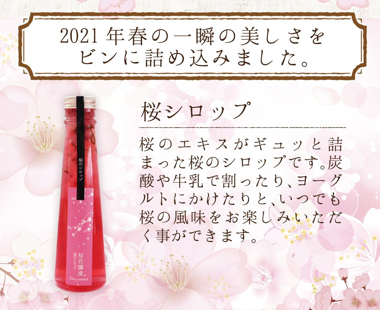 桜のシロップ 桜花爛漫