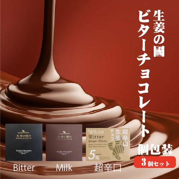 生姜の國のジンジャーチョコレート
