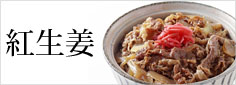 高知産 紅生姜