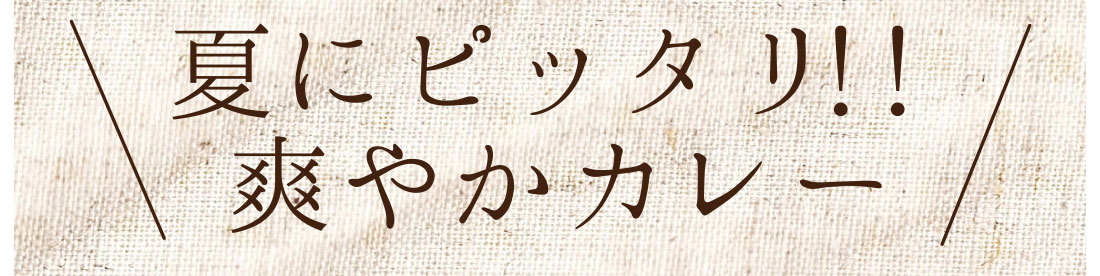 黄金生姜カレー