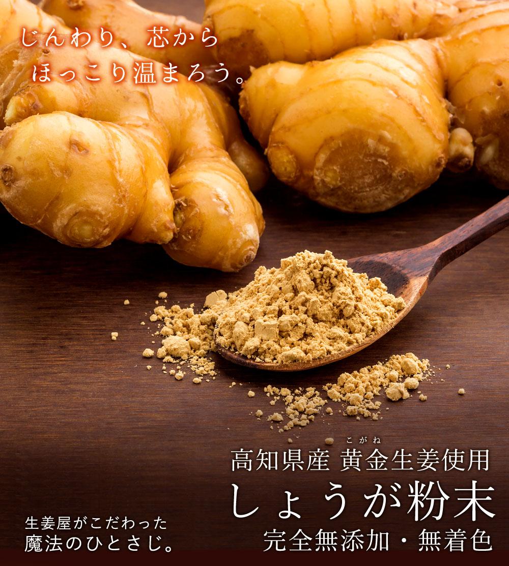 じんわり、芯から  ほっこり温まろう。高知県産 黄金生姜使用 しょうが粉末 完全無添加・無着色 生姜屋がこだわった魔法のひとさじ。