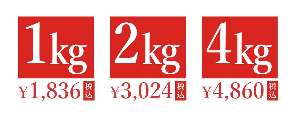 1kgから4kg