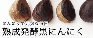 青森産 発酵熟成黒にんにく
