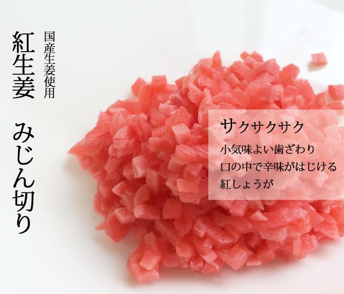 国産生姜 紅しょうが みじん切り