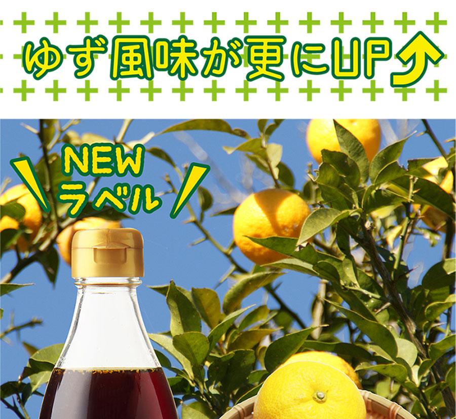 香り豊かな高知県産ゆず