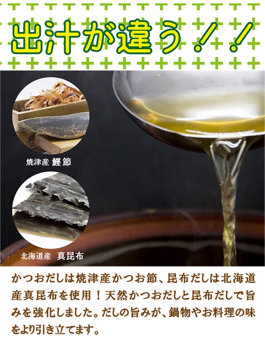 つけ汁・かけ汁として 利用できるとっても便利な調味料です