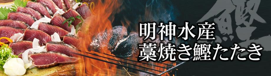 明神水産 藁焼き鰹たたき