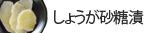 生姜砂糖漬