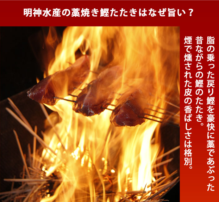 明神水産 藁焼きかつおたたき